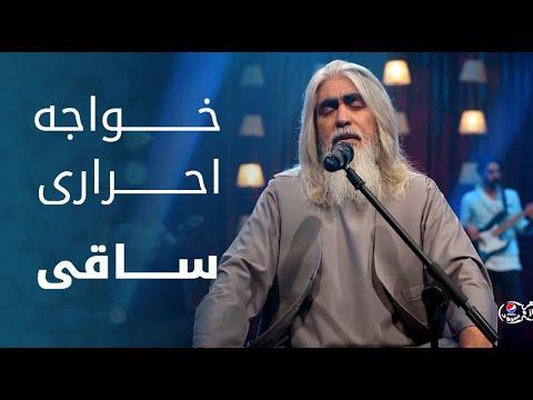 پیپسی ساز و سرود - خواجه احراری - ساقی / Pepsi's Saaz O Surood - Khwaja Ehrari - Saqi