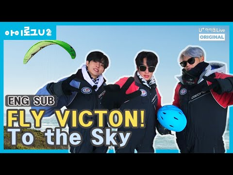 [ILOGU VICTON] EP.04 FULL I FLY VICTON to the SKY I 아이로그U 빅톤 4회 I ENG SUB