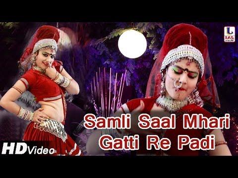 """Rajasthani Brazil Mix DJ Song 2014 """"Sai Saal Mhari Gatti Re Padi"""" ..."""