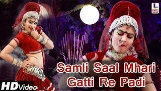 "Rajasthani Brazil Mix DJ Song 2014 ""Samli Saal Mhari Gatti Re Padi"" Desi Marwadi Girl on Dance Floor"