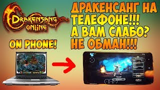 Drakensang Online НА ТЕЛЕФОНЕ (ПЛАНШЕТЕ) → DSO ON PHONE OR TABLET! ШОК!