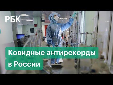В России второй день подряд более 27000 новых случаев заражения коронавирусом