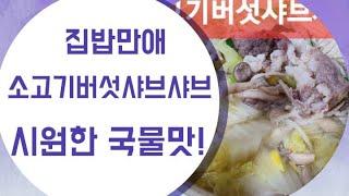 소고기버섯샤브샤브 #집밥만애 #30년집밥요리짱이