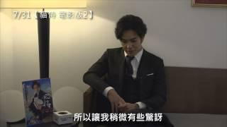 """北村一輝向台灣的影迷問候, 還向大家說""""我愛你""""唷!!!! § 搶先日本..."""