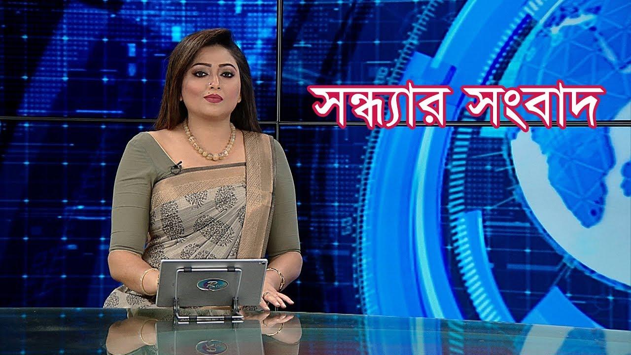 সন্ধ্যার সংবাদ | ১০ আগস্ট ২০১৯ | Bangla News | Rtv | Sondha News