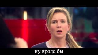 Бриджит Джонс 3 (русский) трейлер на русском / Bridget Jones's Baby trailer russian
