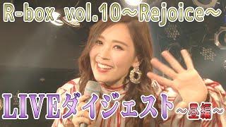 【Rina songs】LIVE「R-box vol.10~Rejoice~ 」ダイジェスト〜昼編〜