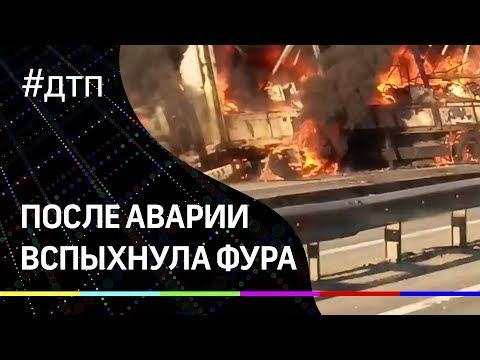 Загорелась фура после столкновения на трассе М7 в Московской области