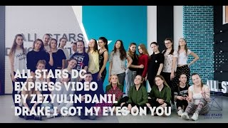 Drake I Got My Eyes On You Express Video By Даниил Зезюлин All Stars Dance Centre 2017