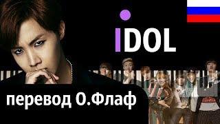 BTS - IDOL (НА РУССКОМ) ● караоке | PIANO_KARAOKE ● ᴴᴰ + НОТЫ &  MIDI | перевод Оксаны Флаф