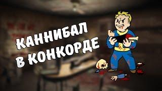 Скачать Каннибал в Конкорде Моды Fallout 4