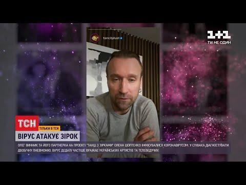 ТСН: Історії хвороби українських зірок: кого коронавірус вклав на лікарняне ліжко