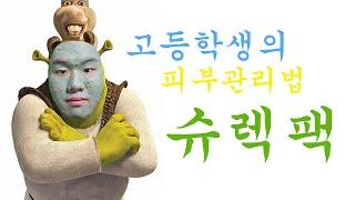 고3 여드름 난 얼굴에 간단한 피부관리 ★ 올리브영 슈…