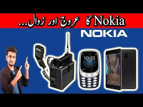 the history of nokia The history of mobile phones covers mobile communication devices history of the prepaid mobile phone history of the a global history of the mobile phone.