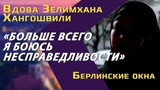 Вдова чеченского полевого командира Хангошвили: о мотивах убийства мужа, отношениях с Саакашвили