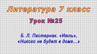 Литература 7 класс (Урок№25 - Б. Л. Пастернак. «Июль», «Никого не будет в доме...»)