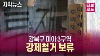 [자막뉴스] 강북구 미아3구역 내년 2월까지 강제철거 …