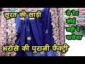 small business ideasa, saree business, saree wholesale market, saree manufacturer