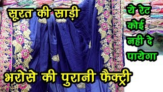 सूरत साड़ी होलसेल मार्केट से व्यवसाय करेए surat sarees wholesale market, surat sarees manufacturers