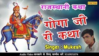 Gogaji Ro Katha | गोगाजी रो कथा  | गोगाजी सम्पूर्ण कथा | Mukesh Royal | Rajasthani Bhajan