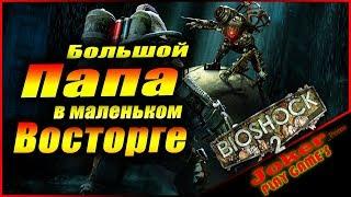 Прохождение BioShock 2 - Большой Папа в маленьком Восторге - BioShock 2 Remastered