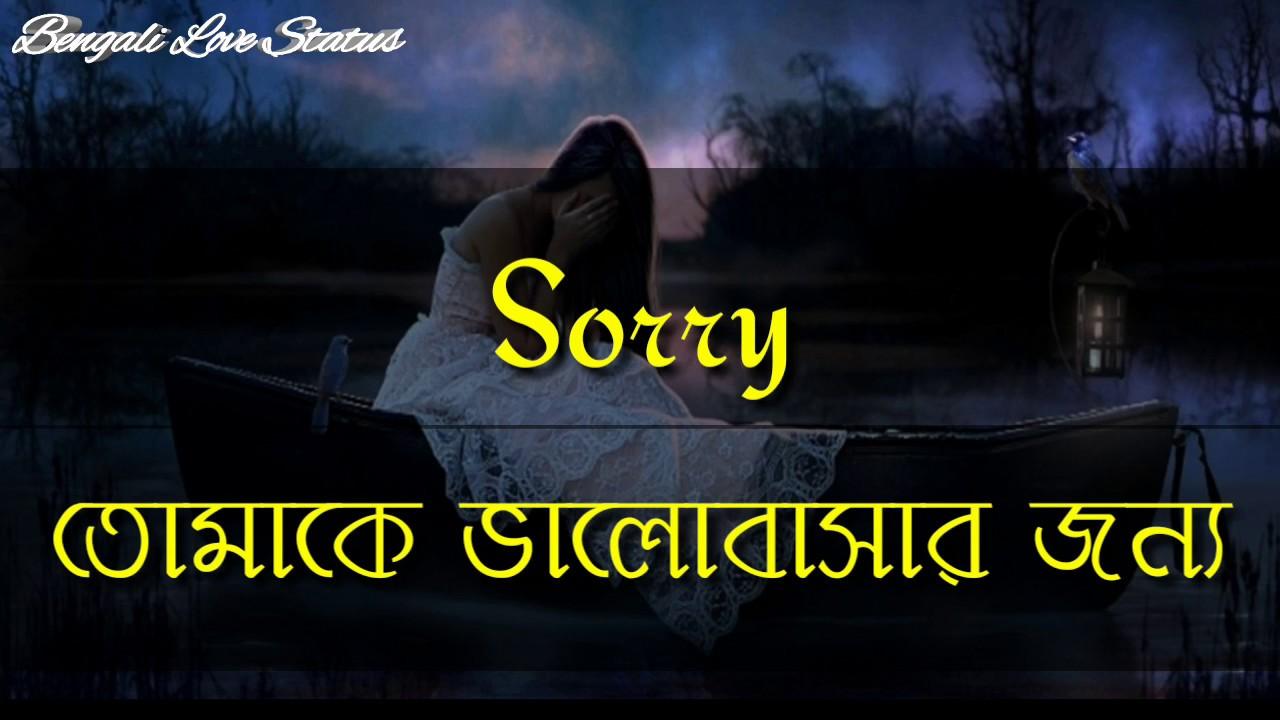 Sorry Heart Touching Line Bengali Sad Whatsapp Status Bengali Sad Status Bengali Love Stat Youtube