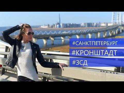 Мощь Питера! ЗСД/Лахта Центр/Весенний Кронштадт/SPB 2019