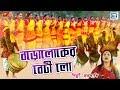 বড়োলোকের বেটী লো | Boroloker Beti Lo | Monpakhi | Popular Folk Song | Bengali Song 2019