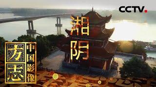 《中国影像方志》 第527集 湖南湘阴篇| CCTV科教