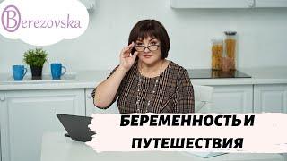 видео Путешествия и беременность