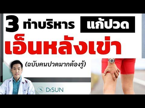 3 ท่าบริหารกายภาพ แก้ปวด เอ็นหลังเข่า ง่ายๆ ฉบับ คนปวดมาก /ปวดเข่า ปวดหลังเข่า ต้องทำเป็น /หมอซัน