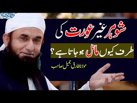 [Best] Why Husband is Attracted to Other Women   Molana Tariq Jameel Latest Bayan [HD]