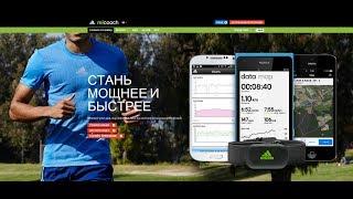 ???? Программа Adidas micoach ???? Обзор программы Adidas my coach для занятия спортом