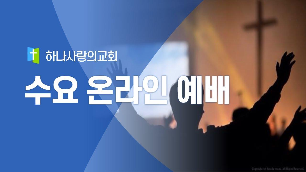 하나님의 예정과 택하심(12월 23일 수요예배_이태화 목사)