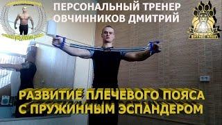 тренировка с эспандером