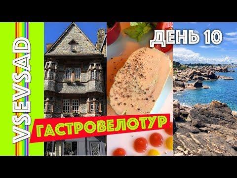 3 ПРИЧИНЫ ЕХАТЬ ВО ФРАНЦИЮ: еда, природа и архитектура | Гастрономический велотур Франция ДЕНЬ 10