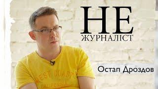 Не журналіст - Дроздов Остап: про радянське дитинство, журналістику, дуже особисте та смерть