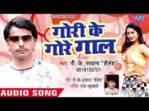 गोरी के गोर गाल - Gori Ke Gore Gaal - P K Parwana - Bhojpuri Hit Song 2018