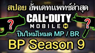 Call of Duty Mobile : EP.359 สปอย ปืนใหม่ในโหมด MP/BR ใน BP Season 9 !! ( CODM Official )