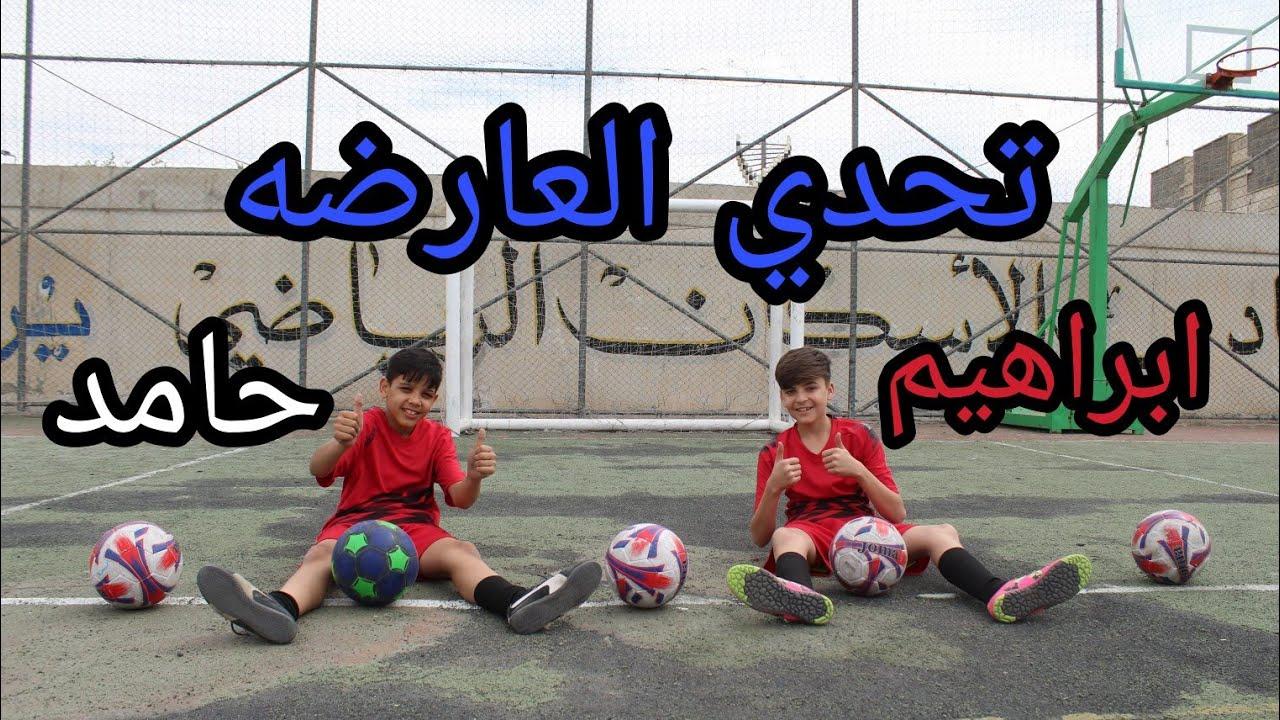 تحدي كرة القدم لايفوتكم العقاب ابراهيم محمد