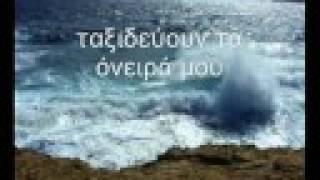 To kyma -Το κύμα-Φορτούνας-Λεονάρδου