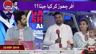 Offer Chor Kr Kia Jeeta?? | Game Show Aisay Chalay Ga with Danish Taimoor