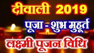 Diwali 2019 Date Time Puja Shubh Muhurt दीपावली 2019 तिथि व शुभ मुहूर्त