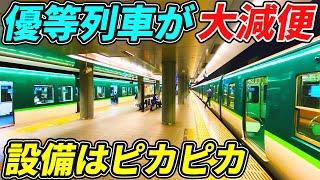【なぜ?】大阪中心部を走る