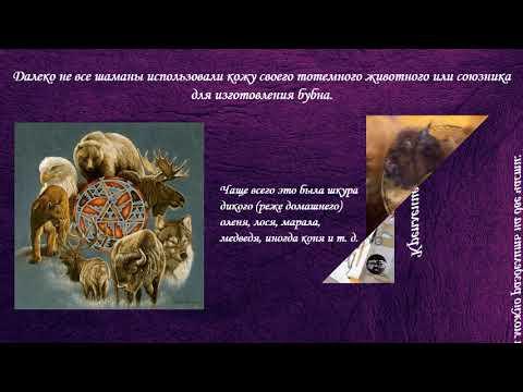 ВИДЕО ПРЕЗЕНТАЦИЯ ШАМАНСКИЙ БУБЕН И ЕГО ВОЗДЕЙСТВИЕ НА ЧЕЛОВЕКА