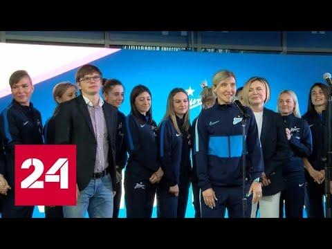 """""""Зенит"""" представил женскую футбольную команду - Россия 24"""