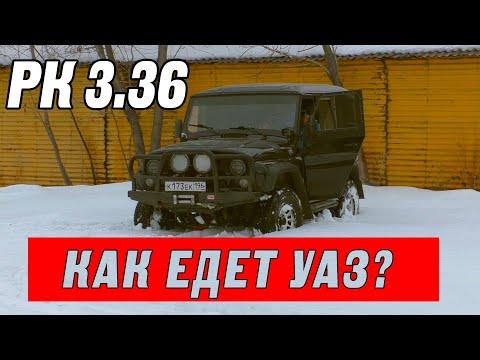 Как едет УАЗ на понижайке 3.36
