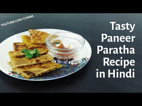 Paneer Paratha Recipe in Hindi