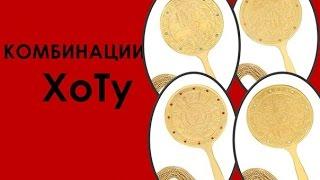 Комбинации ХоТу в ФенШуй