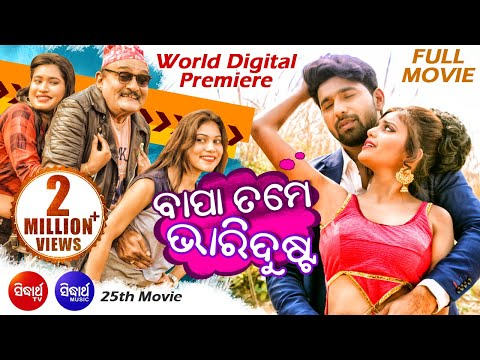 BAPA TAME BHARI DUSTA (New Odia Full Film 2019)    Banner : Sidharth Music & Sidharth TV